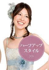 花嫁 ヘア カタログ