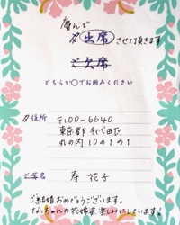 知っておきたい!結婚式の出欠連絡マナー,セキララ☆ゼクシィ