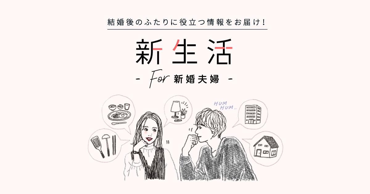 結婚後に役立つ情報満載!【新生活 for新婚夫婦】|ゼクシィ