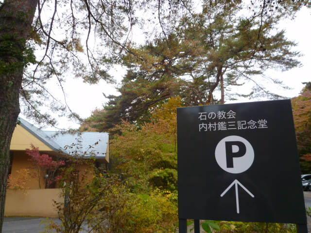 1027記念堂入口案内.JPG