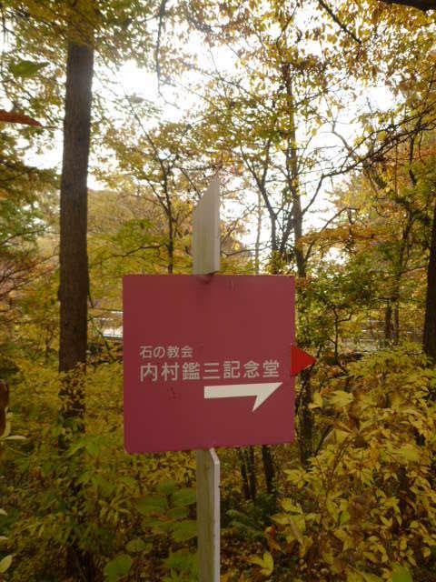 1027記念堂道しるべ.JPG