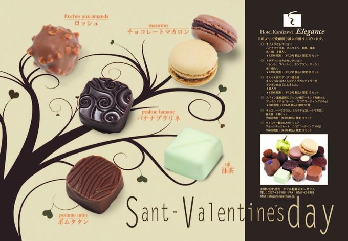 バレンタイン - コピー.jpg
