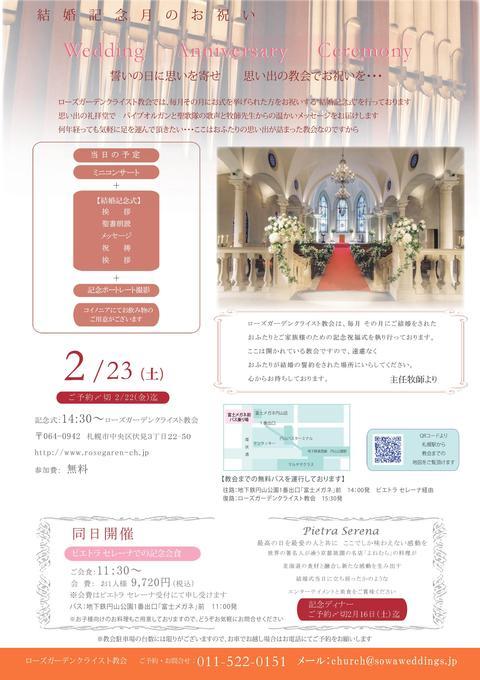 2月結婚記念式.jpg