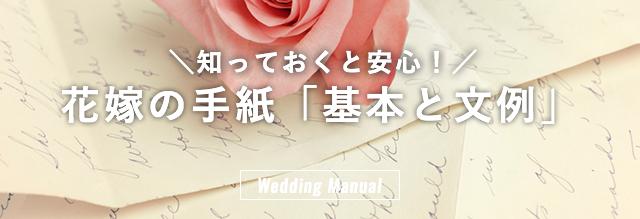 花嫁の手紙 文例つき 知っておくと安心 結婚式の花嫁の手紙 基本と