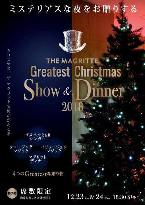 2018.12.23_34_クリスマスディナー_(1).jpg