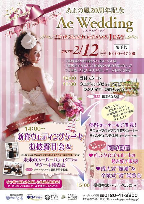 ae_Wedding.jpg