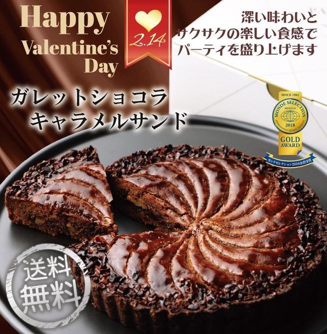 _valentine_galette.jpg
