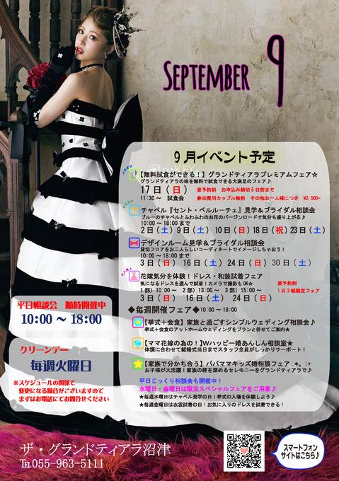 9月イベント表(修正)-01.jpg
