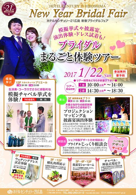 29.1.22新春ブライダルフェア.jpg