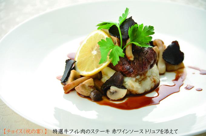 7-1 チョイス(祝の宴)特選牛フィレ肉のステーキ 赤ワインソース トリュフを添えて.jpg