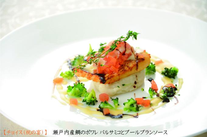 7-2 チョイス(祝の宴)瀬戸内産鯛のポワレ バルサミコとブールブランソース.jpg