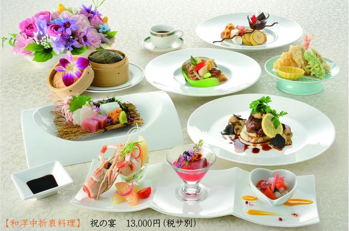 7 祝の宴(和洋中)13,000円.jpg