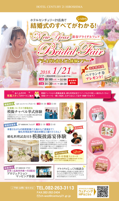 【成約者】30.1.21新春ブライダルフェアDS.jpg