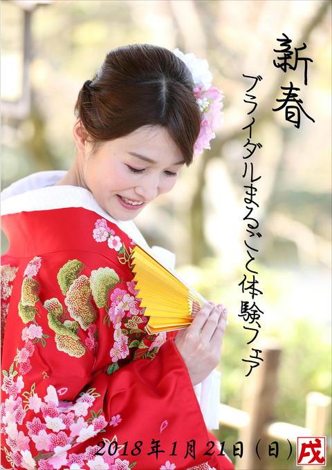 新春ブライダルフェア2018サイネージ_01.JPEG