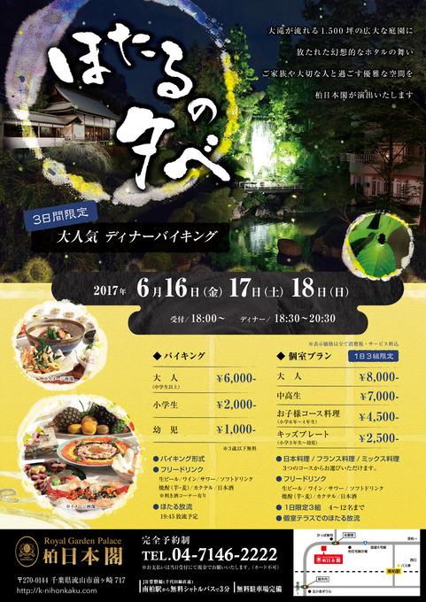 日本閣様_ホタルの夕べ_A4_2017.jpg