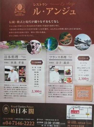白土さんレストラン写真.JPG