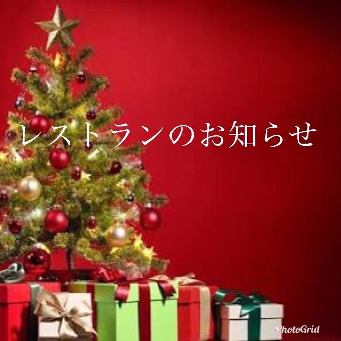 クリスマスレストラン圧縮.jpg