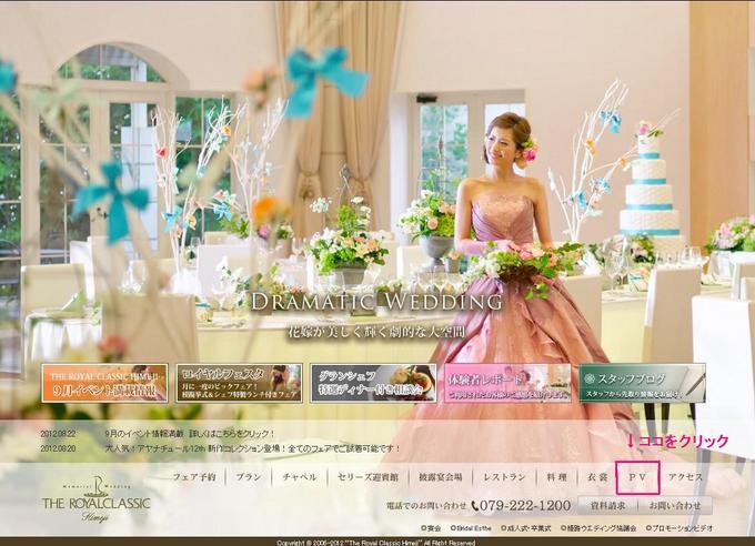 PV文字入り 2012y08m30d_015531453.JPG