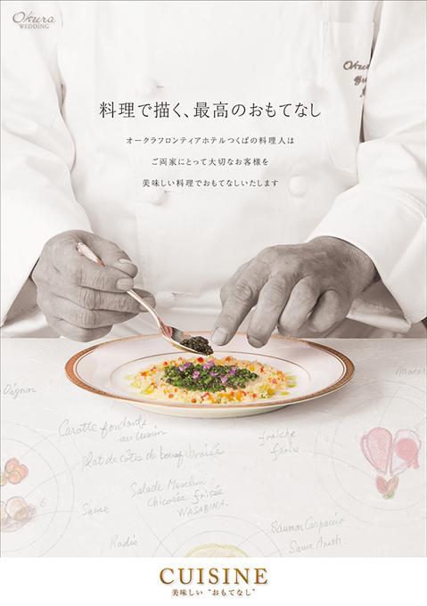2.料理で描く最高のおもてなし_小.jpg