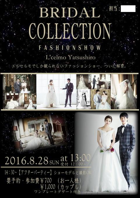 ファッションショー.JPEG