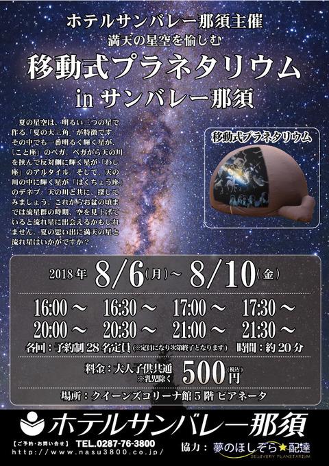 プラネタリウム.jpg