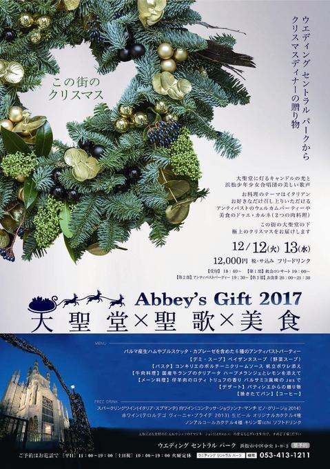 201712月イベント - 2.jpg