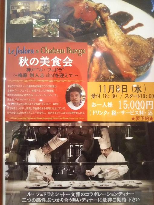 秋の美食会.JPG
