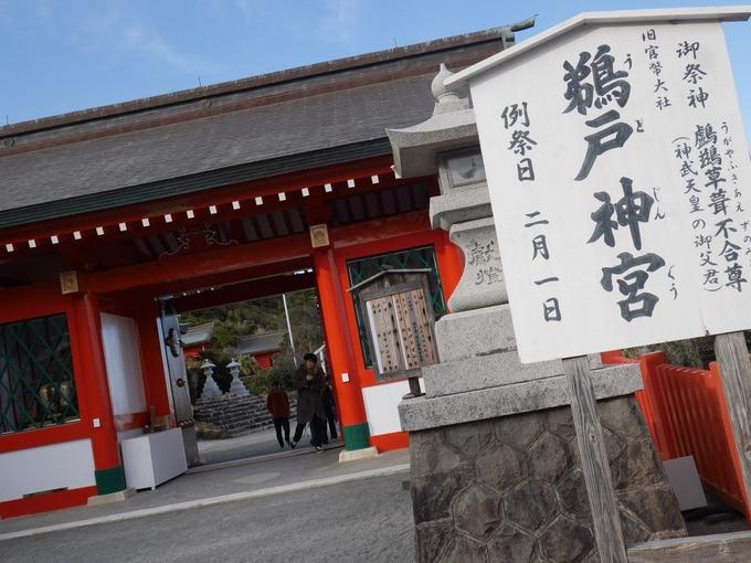 鵜戸神宮.JPG