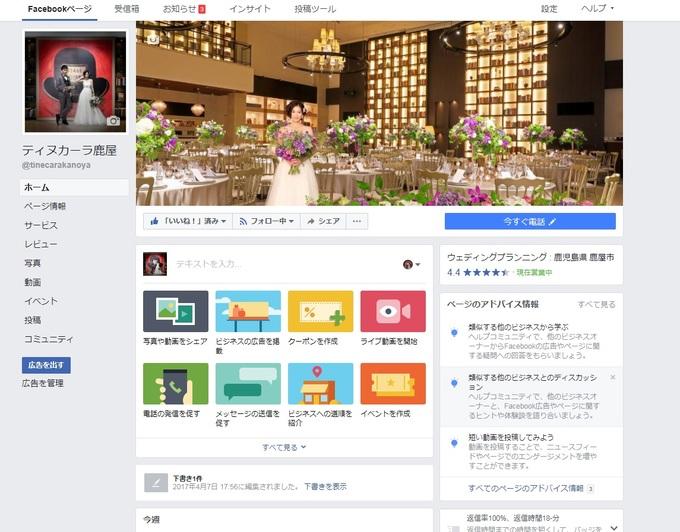 フェイスブックページ.jpg