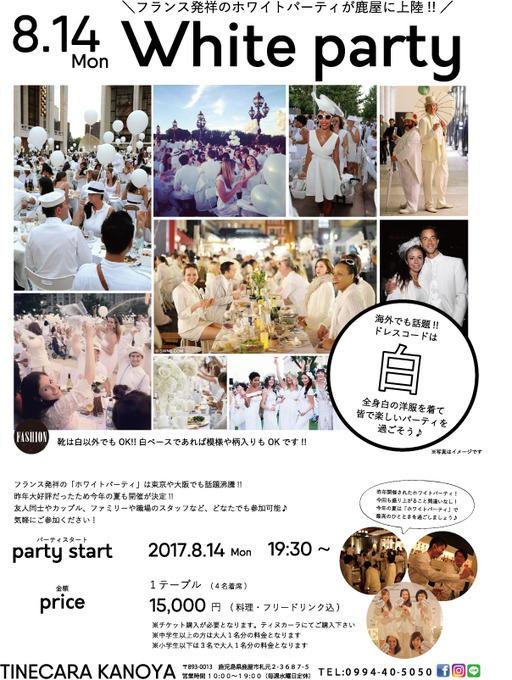 ホワイトパーティー.jpg