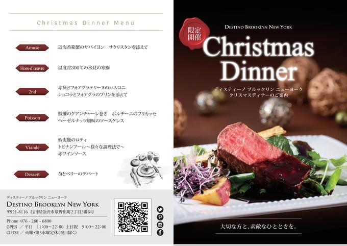 クリスマスディナー_一般表.jpg