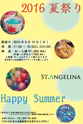 2016夏まつりハガキ---印刷ー.png