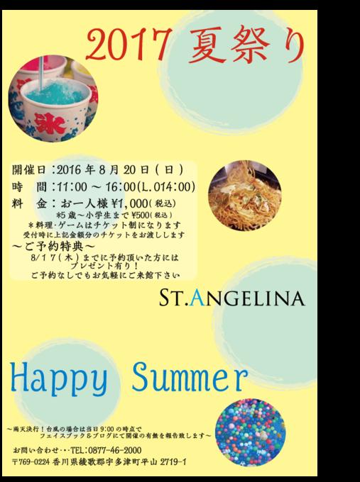 2017夏まつり.png