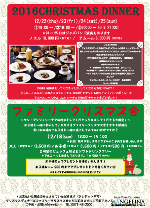 クリスマス2016---DMー--.png
