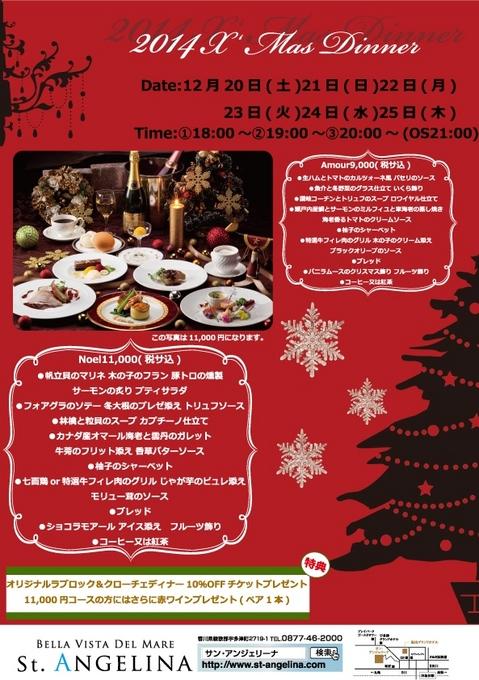 クリスマスディナーチラシ.jpg