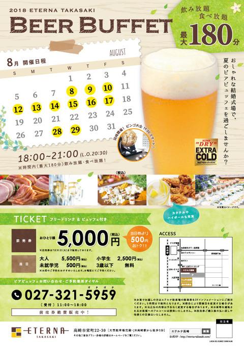 2018_beerbuffet.jpg
