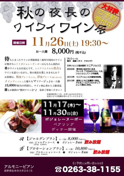 161126ワイン会1.jpg