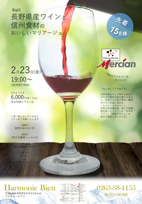 ワインイベント180223.jpg