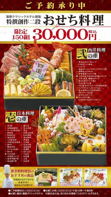 T_2おせち料理.jpg