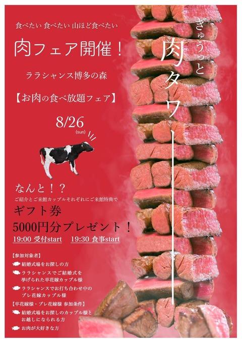 8/26 ★肉フェア開催★