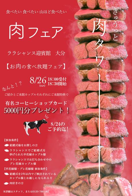 【大分県大分市の結婚式場ララシャンス迎賓館】~☆大分発!!肉フェア開催決定!!☆~