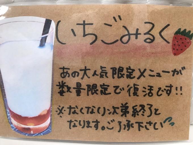 サロンドリンク写真_いちご.jpg