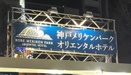 神戸メリケンパークオリエンタルホテル_ルミナリエ_出店ブース_2018年.jpg