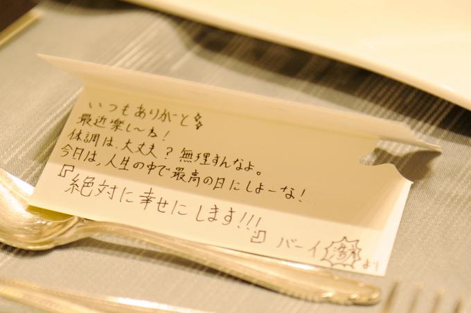 新郎様が新婦様に宛てたカード ...