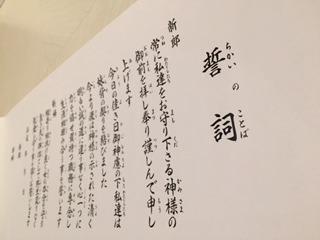 誓いの言葉.jpg