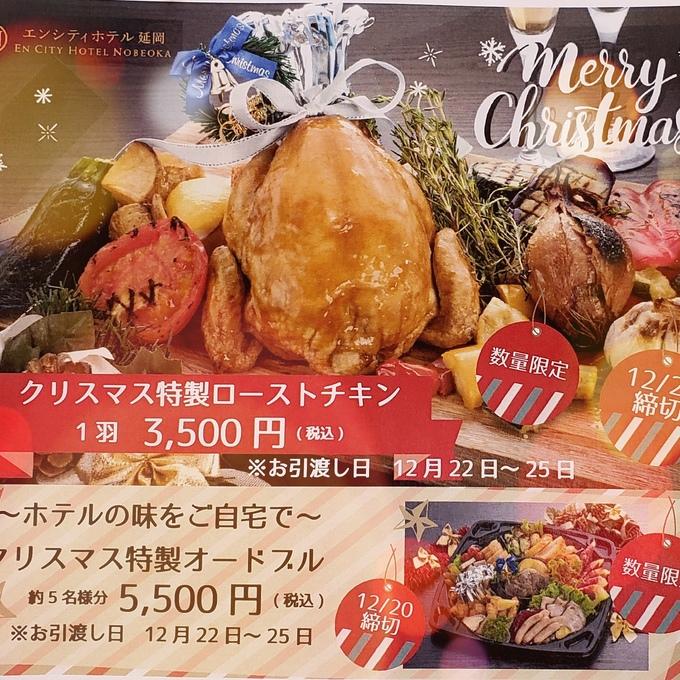 クリスマスチキン.jpg