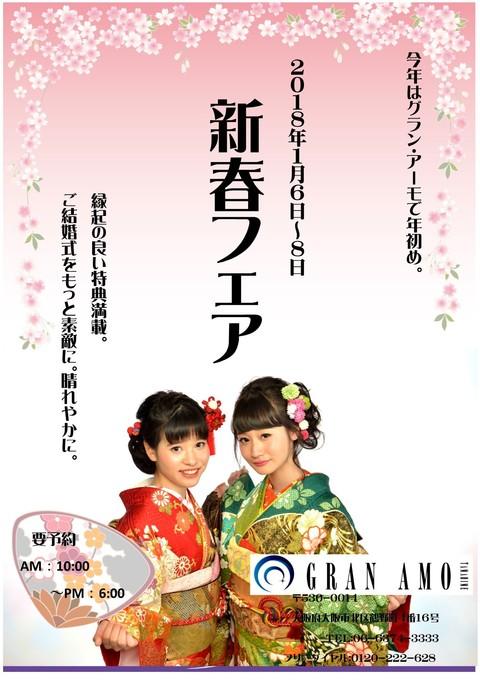 新春フェア.jpg