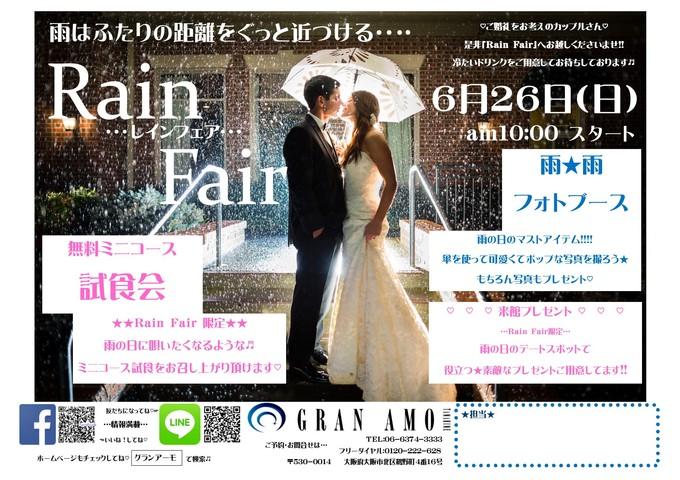 rainフェア.jpg