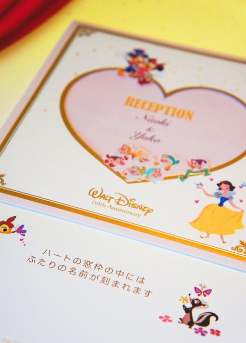 ディズニー記念招待状.JPG
