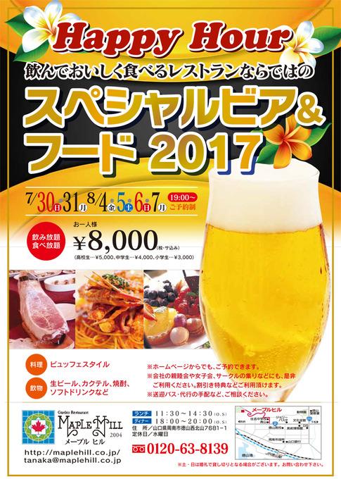 2017-beer.jpg